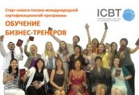 Школа тренеров ICBT